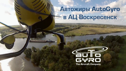 Embedded thumbnail for Автожир (гироплан, гирокоптер) Калидус 912
